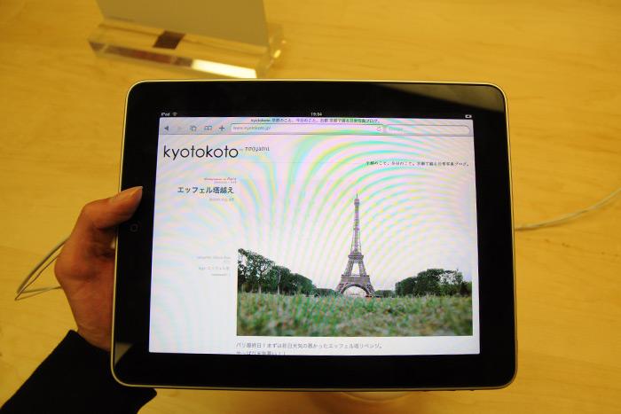 iPadでkyotokoto